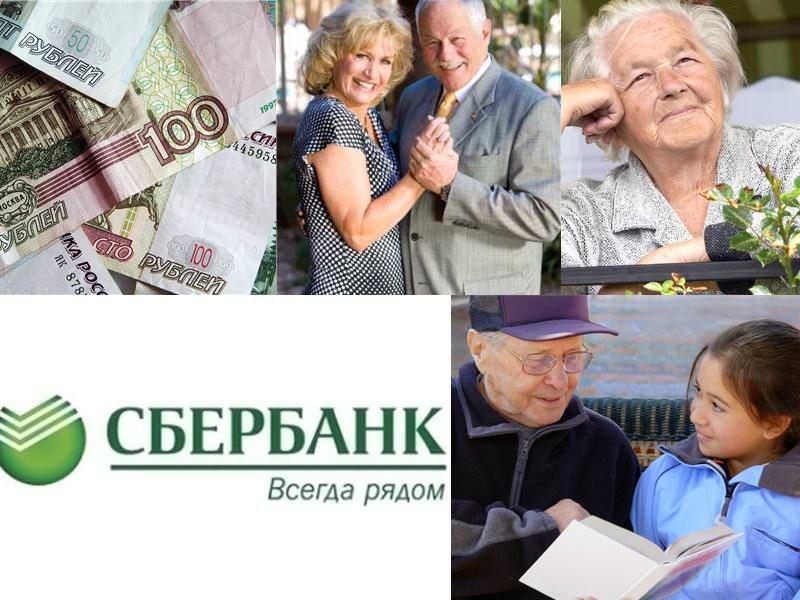 Кредит в Сбербанке для пенсионеров