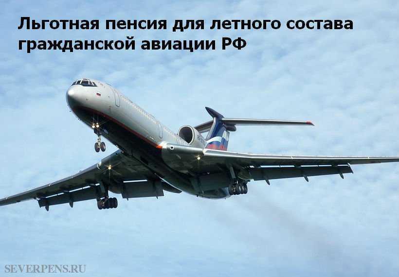 Льготная пенсия для летного состава гражданской авиации РФ