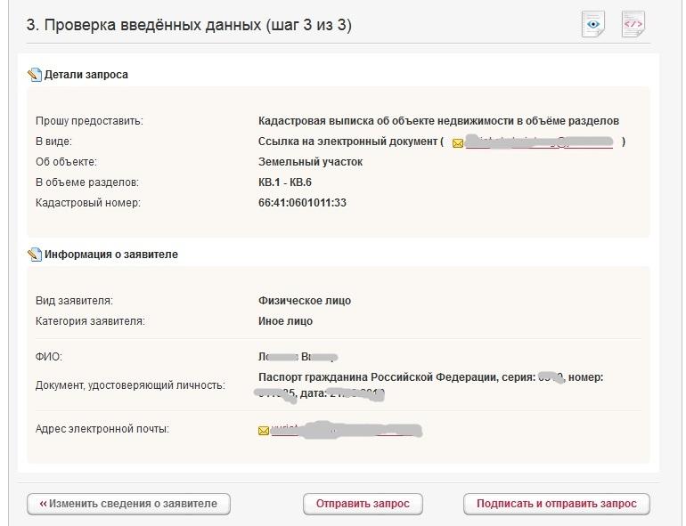паспорт земельного участка онлайн