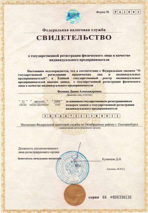 Образец ИНН гражданина РФ