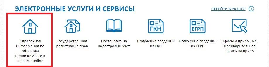 заказать кадастровый паспорт онлайн в росреестре