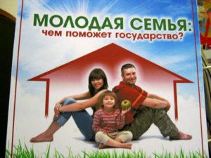 Государственная программа поддержки молодых семей