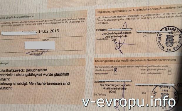 Вторая сторона приглашения в Германию от частного лица