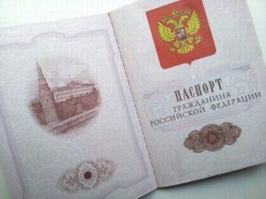 Смена фамилии в паспорте