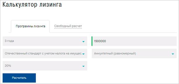 Калькулятор ГТЛК