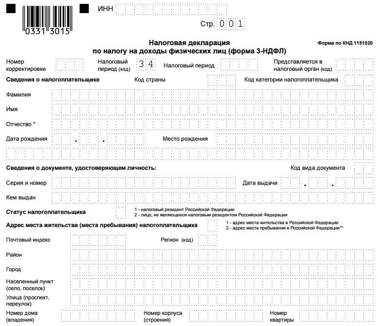 Бланк налоговой декларации 3-НДФЛ в 2017 году