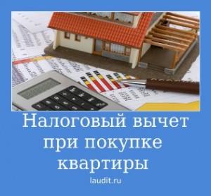Налоговый вычет при покупке квартиры в 2019 году