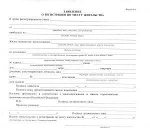 Бланк заявления о регистрации по месту жительства