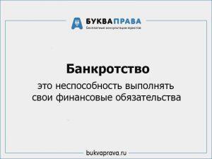 bankrotstvo-fizicheskih-lic-2019-svezhie-novosti