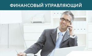 finansovyj-upravlyayushchij-pri-bankrotstve