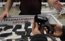 Интернет-магазин травматического оружия