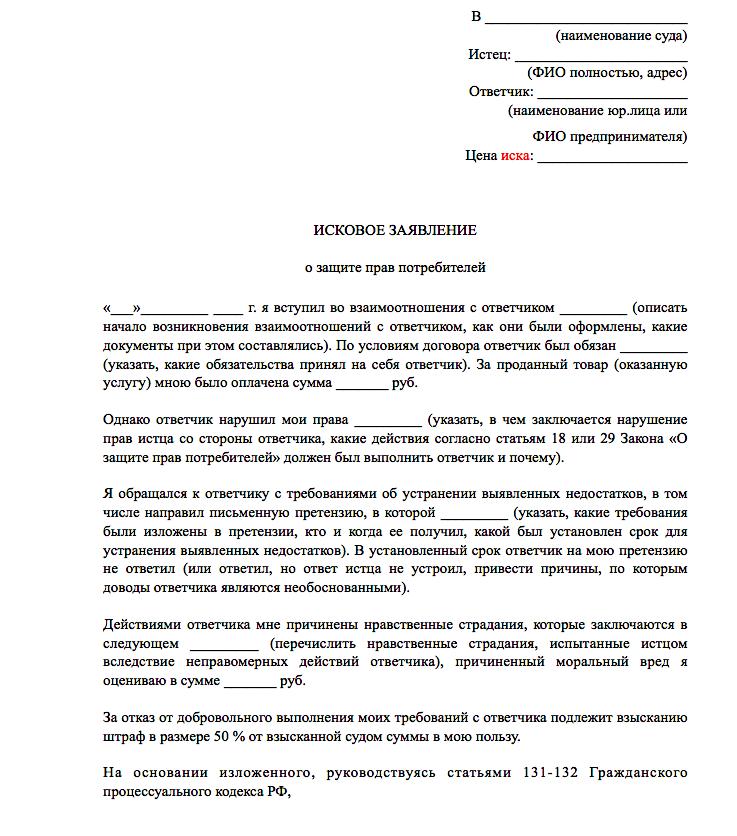 Образец искового заявления о защите прав потребителей в суде - страница № 1