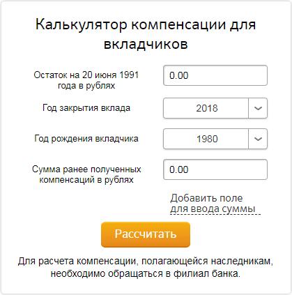 Компенсация вкладов Сбербанка до 1991 года в 2019 году (калькулятор)