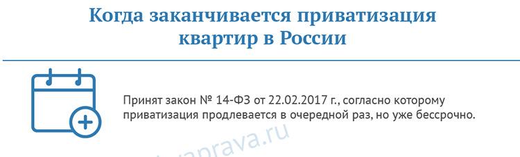 Kogda zakanchivaetsya privatizaciya kvartir v Rossii