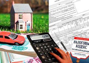 Периоды и льготы на налог на имущество физических лиц