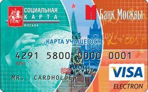 Оформление льготного проезда для школьников в Москве