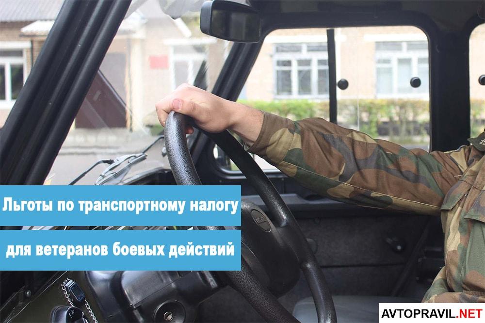 Льготы по транспортному налогу для ветеранов боевых действий