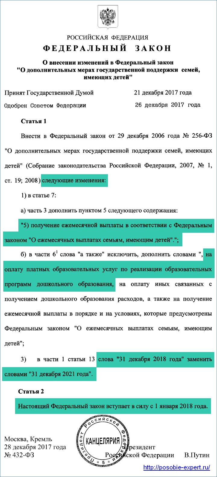Материнский капитал продлили до 2021 включительно (закон)