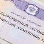 Материнский капитал вРФ для переселенцев в2019-2021