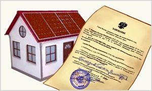 Вступление в права на наследство по завещанию