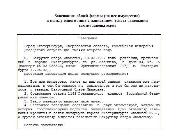 skolko-stoit-sostavit-zaveshchanie-u-notariusa