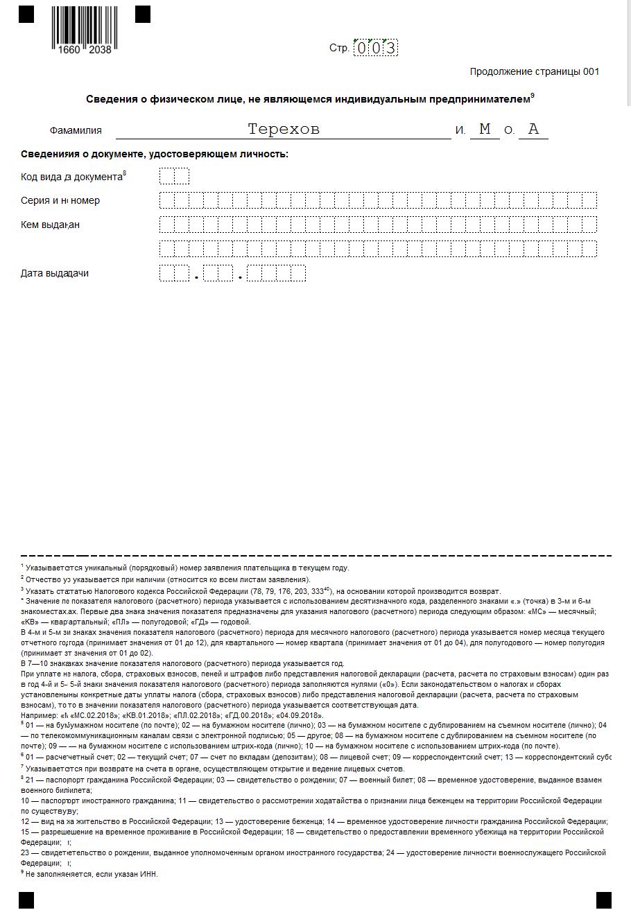 Заявление на возврат НДФЛ по форме ФНС