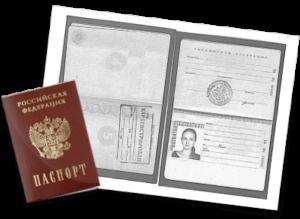 ксерокопия паспорта и паспорт