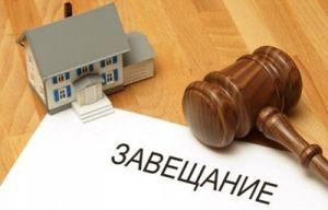 Как получить недвижимость по наследству?