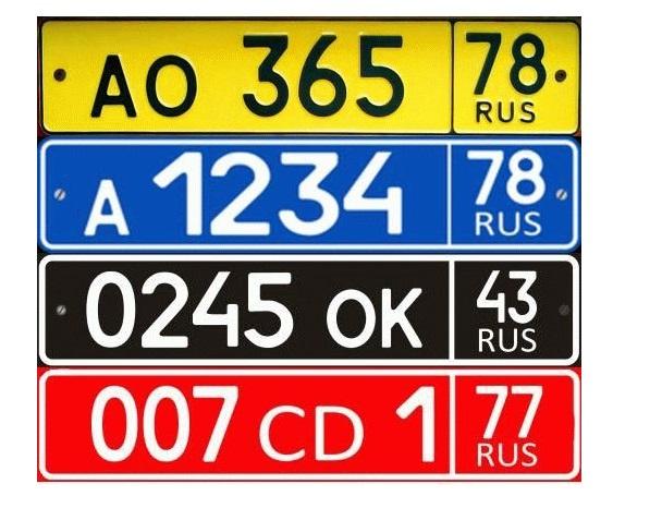 цвета номеров машин