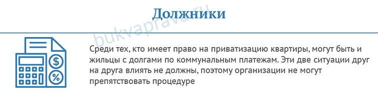 privatizaciya-dlya-dolzhnikov