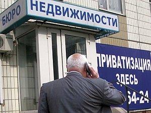 Способы приватизации недвижимого имущества в России