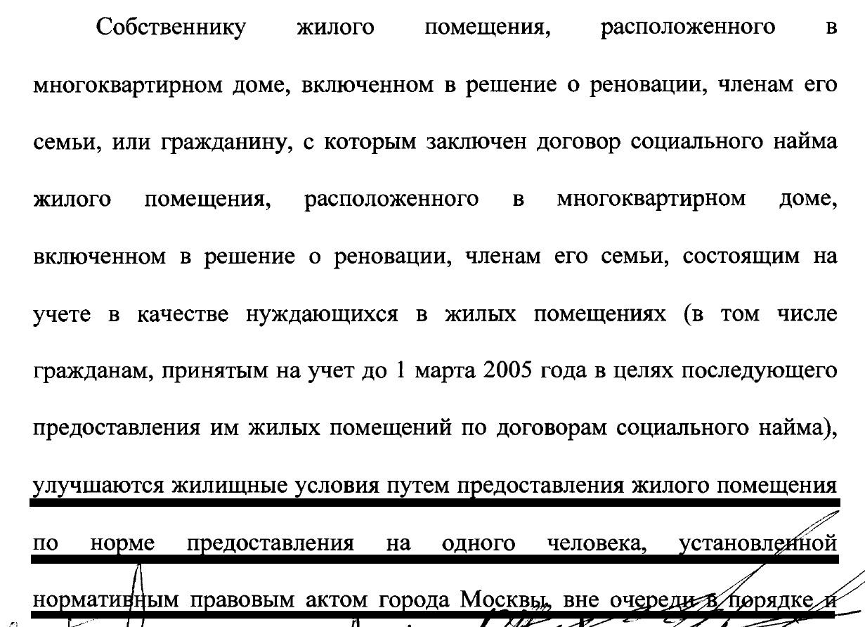 Законопроект о сносе пятиэтажек в Москве
