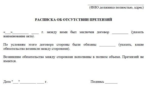 Пример расписки об отсутствии претензий