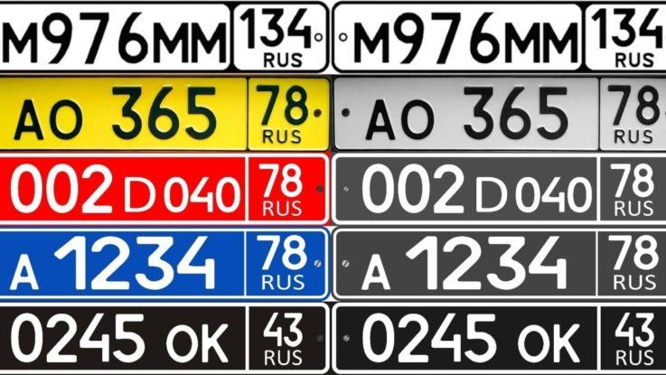 Номера на автомобиль