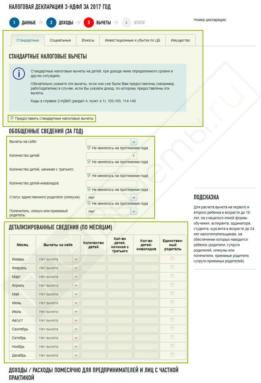 Оформление вычета за ребенка на сайте ФНС. Шаг 10 – внесение сведений о количестве детей