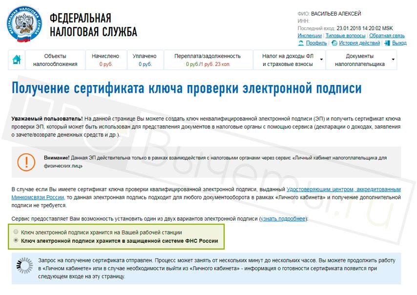 Оформление вычета за ребенка на сайте ФНС. Шаг 11-2 – направление запроса на получение ЭЦП