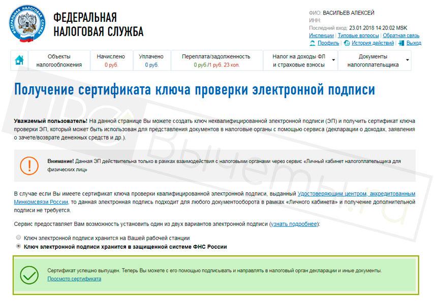 Оформление вычета за ребенка на сайте ФНС. Шаг 11-3 – подтверждение ЭЦП