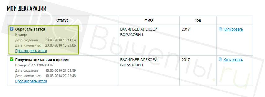 Оформление вычета за ребенка на сайте ФНС. Шаг 12-1 – отправка декларации и документов на проверку в ИФНС