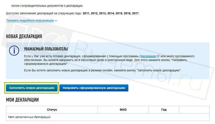 Оформление вычета за ребенка на сайте ФНС. Шаг 5 – начало заполнения декларации