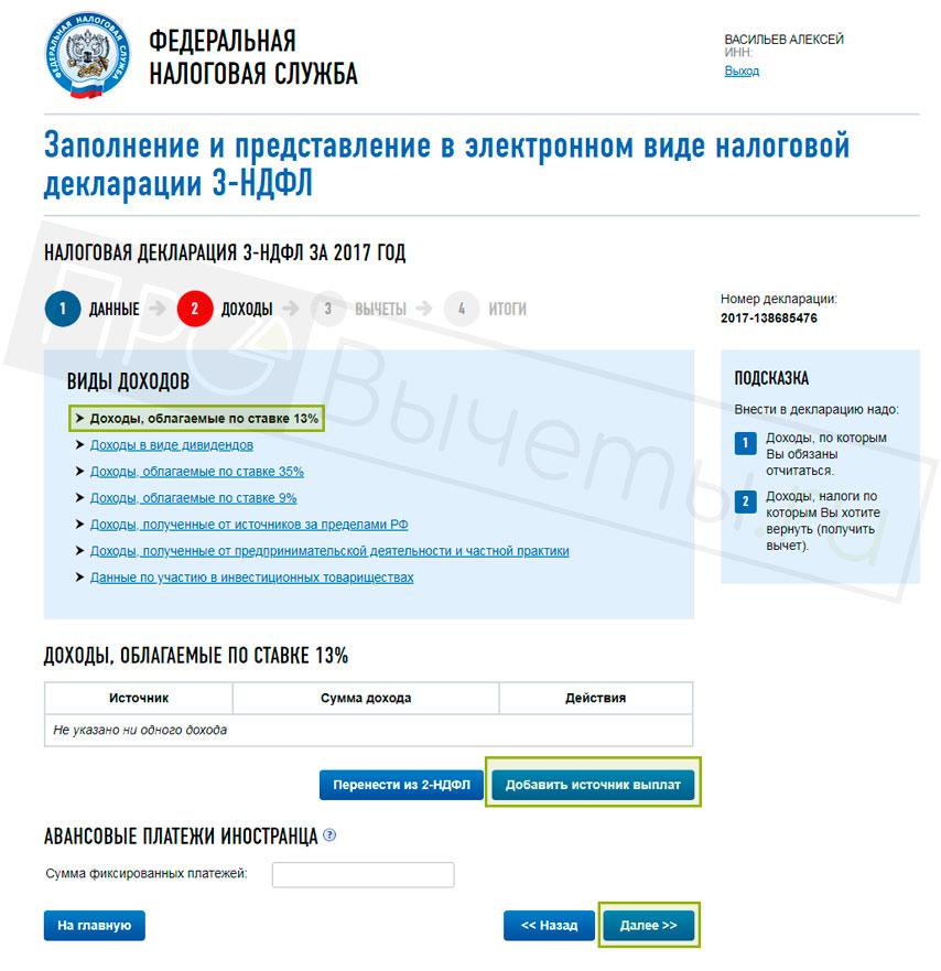 Оформление вычета за ребенка на сайте ФНС. Шаг 8 – внесение доходов, полученных в течение года
