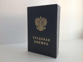 Образец заполнения титульного листа трудовой книжки и правила