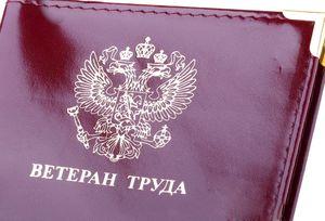 Где и как получить Ветерана труда в Москве