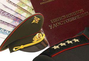 Законы о второй пенсии военным