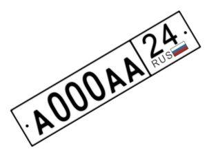 регистрация авто с сохранением номеров в 2019 году стоимость