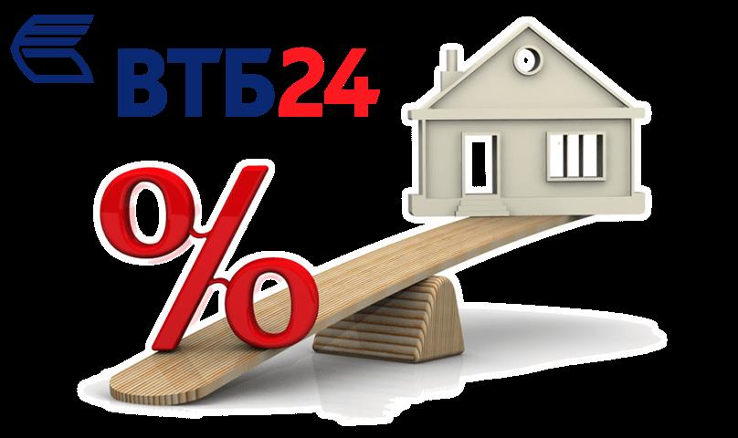 уменьшение ставки по ипотеке в втб 24