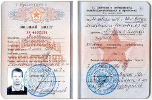 Образец военного билета РФ