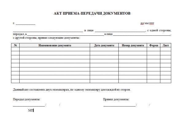 akt-priema-peredachi-dokumentov