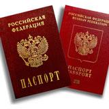 просрочил замену паспорта в 20 лет