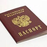 во сколько меняется паспорт после 20 лет