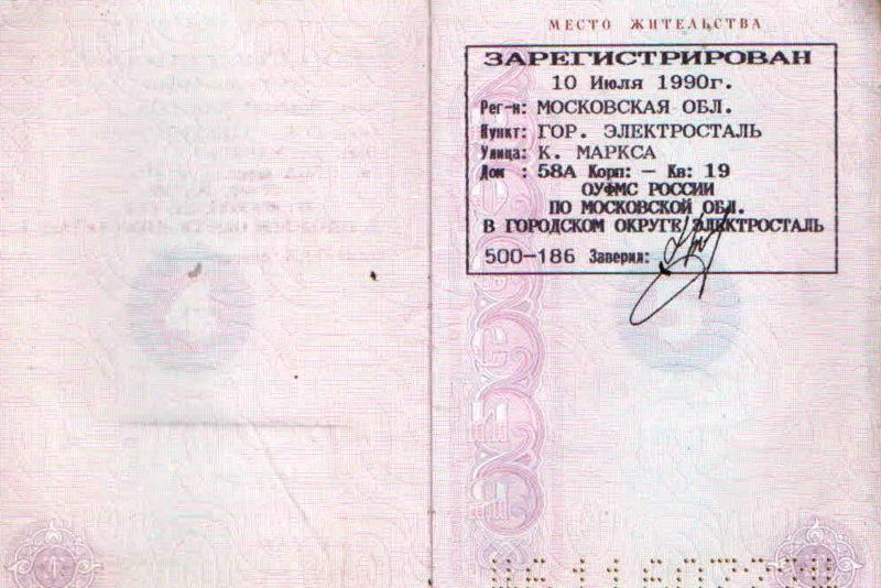 Печать о прописке в паспорте